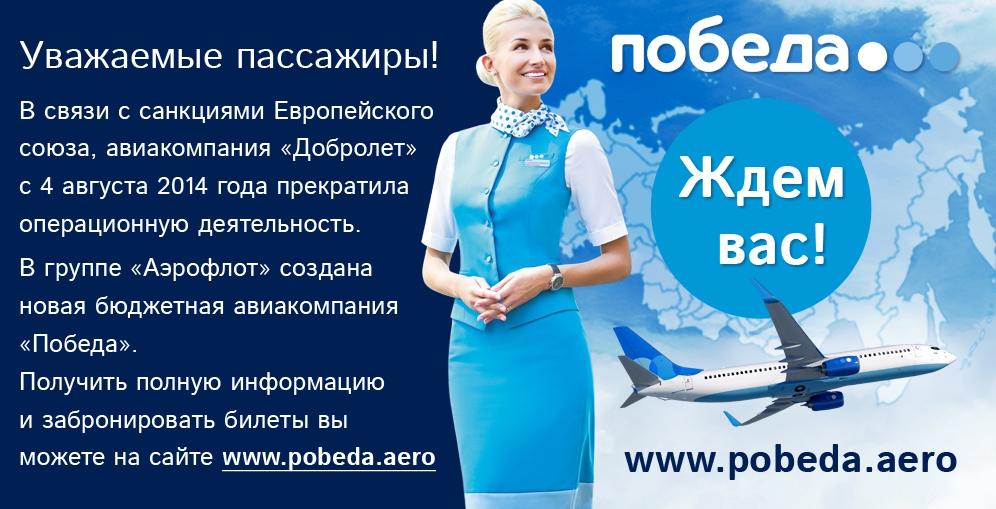 авиакомпания добролет дешевые билеты